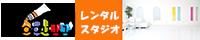 名古屋【レンタルフォトスタジオ・ポプリ】