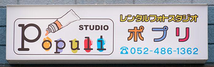 スタジオ看板
